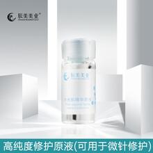 无菌水光修护原液美容院批发OEM化妆品代加工