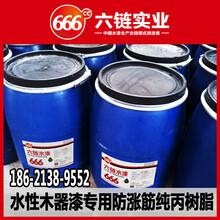 水性木器漆封闭底专用丙烯酸乳液--上海六链LP-903