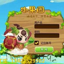 御果园游戏软件开发个性定制