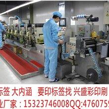 福田做標簽的印刷廠福田標簽印刷品供應商興盛彩標簽