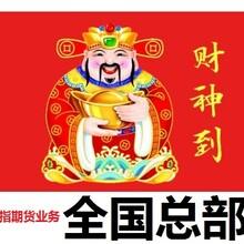 陕西恒指期货配资新年红陕西配资恒指期货祝您财运红红火火图片