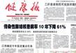 报纸广告代理公司报纸广告价格表