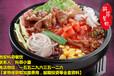 学习米线的做法正宗小吃米线砂锅加盟门槛低