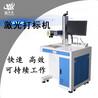 山東濰坊機械配件光纖激光打標機廠家價格激光品牌