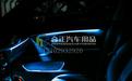 西安合正汽车改装20年_汽车内饰氛围灯装饰灯原厂灯光改装