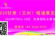 2020甘肅(蘭州)暖通展覽會