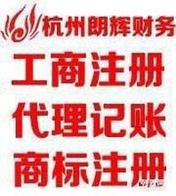 嘉兴南湖秀洲区代办公司、公司变更、兼职会计记账报税