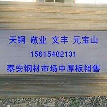 泰安中板价格q345b中厚板销售济钢钢板代理