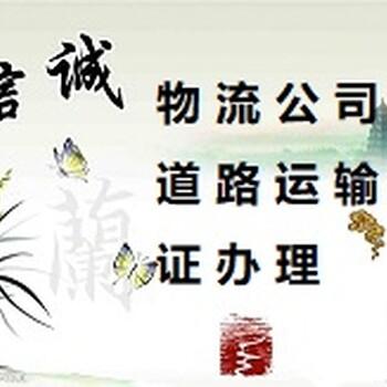 广州花都白云无场地道路运输许可证办理、代理记账报税