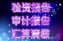 广州商标转让、公司转让、商标注册、工商税务办理图片