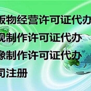 专业办理花都网络销售图书许可证、无地址公司注册办理出版物经营许可证