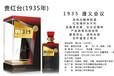 贵州茅台古酿坊珍藏品牌酒贵红台1935