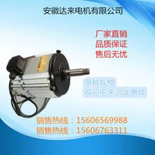 安徽达来电机风机环保空调专用y系列三相异步电机YS100-12P