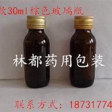 异性口服液玻璃瓶棕色口服液玻璃瓶林都厂家?#21487;?#23450;制图片