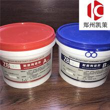耐磨陶瓷胶选粉机环氧树脂胶陶瓷胶图片