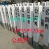 """邯郸水泥公路百米桩生产厂家""""常年库存现货""""公路界碑、里程碑多少钱一个"""