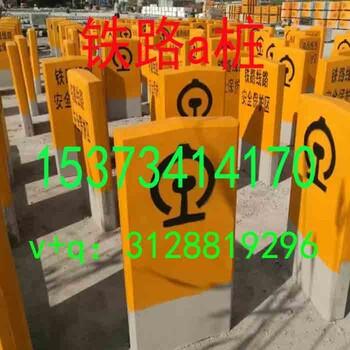 韶关翁源县铁路涵渠标厂家,《极速发货!》铁路ab桩价格