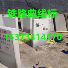陕西咸阳铁路地界桩怎么分类c30水泥A+B标准图片