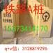 西藏自治那曲班戈铁路安全保护区A桩(铁路b桩生产厂家)铁路用地界桩价格