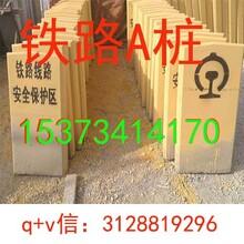 """廊坊市三河市铁路地界桩价格""""工厂c30混凝土""""铁路ab桩厂家图片"""