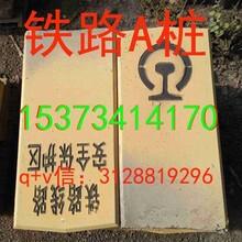江苏宿迁铁路地界桩2天发货c30水泥A+B标准图片
