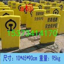 """吕梁市汾阳市铁路地界桩价格""""工厂说了算""""铁路ab桩厂家图片"""