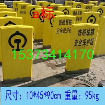 """吕梁市文水铁路地界桩价格""""工厂c30混凝土""""水泥公里标厂家"""