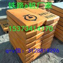广州萝岗铁路保护区ab桩厂家(zhi量第一服务至上)铁路界桩厂家