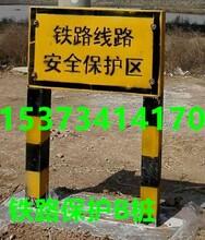山东临沂铁路地界桩技术参数c30水泥A+B标准图片