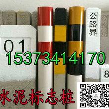 大庆肇源县公路水泥警示桩《1515120cm》公路界碑价格图片