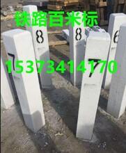 陕西省西安公路里程碑性价比高的,混凝土材质图片