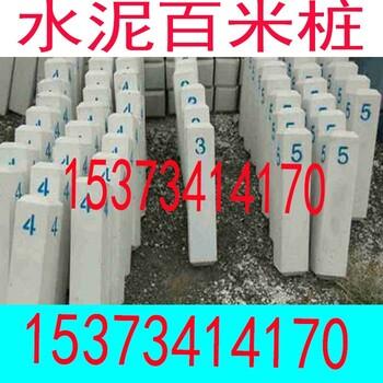 巴中南江县公路水泥警示桩《1515120cm》公路界桩价格