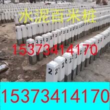 江苏省宿迁公路界桩c30混凝土,按图生产图片