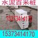 台湾高雄水泥道口警示桩厂家《红白相间》公路界碑价格