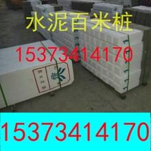山东省济宁公路界桩c30混凝土,混凝土材质图片
