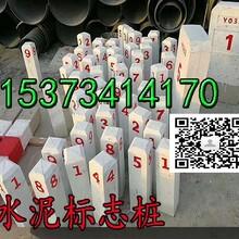 湖北省湖北省公路界桩有口碑的,诚信为本图片