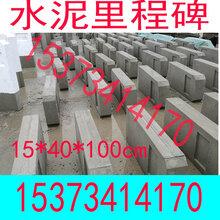 南川水泥道口警示桩厂家《红白相间》公路界碑价格图片