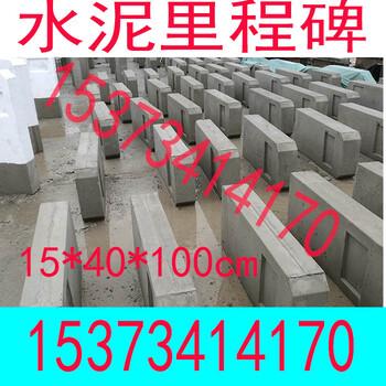 商丘虞城县公路水泥警示桩厂家《红白相间》公路界桩价格