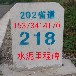 """湖南益陽水泥公路界碑""""信譽第一質量之上""""黃黑警示樁價格"""