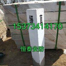河北邯郸铁路地界标《壮丽河山》厂家直销图片