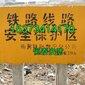 荊州鐵路ab樁價格《我們是廠家》鐵路用地界樁廠家圖片