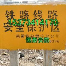 罗山县铁路保护区ab桩厂家《求真务实》铁路用地界桩价格图片