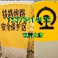 涼城縣鐵路安全保護ab樁價格《有優惠》鐵路用地界樁廠家圖片
