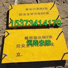 安徽安庆铁路站界标《赤旗飘扬》价格