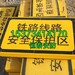 台北中正高铁位移观测桩《我们是厂家》铁路界桩厂家