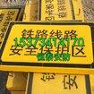 山西运城铁路ab桩《看九州万里》厂家图片