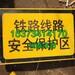 江苏泰州铁路用地界桩《普天同庆》价格实惠