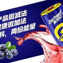 眼电宝能量果汁饮料果汁饮品蓝钻180ml图片