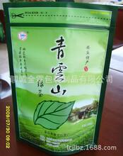 供应临沂茶叶包装袋/铝塑包装/可免费谁接