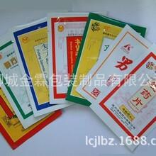供应廊坊膏药贴包装袋/精美铝塑袋/可彩印打码